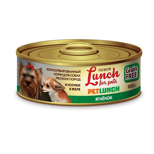 Купить Корм для собак Lunch for pets Ягненок, кусочки в желе (крышка ключ), 100 гр в Казани