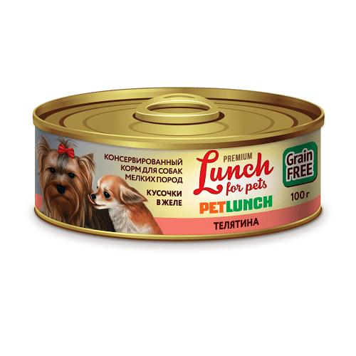 Купить Корм для собак Lunch for pets Телятина, кусочки в желе (крышка ключ), 100 гр в Казани