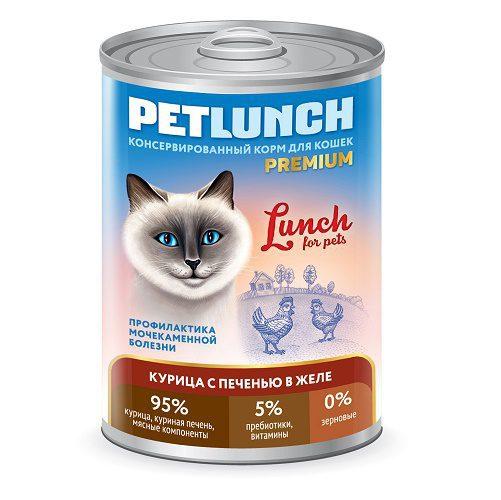 Купить Корм для кошек Lunch for pets Курица с печенью, кусочки в желе (крышка ключ), 400 гр в Казани
