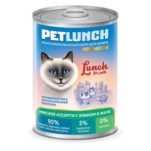 Купить Корм для кошек Lunch for pets Мясное ассорти с языком, кусочки в желе (крышка ключ), 400 гр в Казани