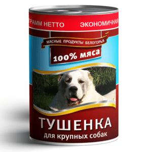 Тушёнка Мясное ассорти для крупных собак 340 г.