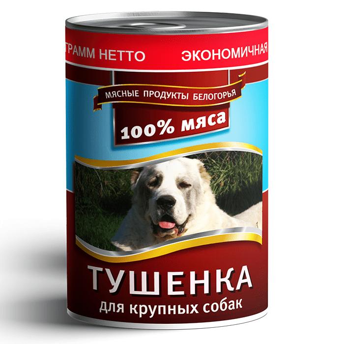 Тушёнка Мясное ассорти для крупных собак 970 г.