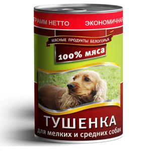Тушёнка Мясное ассорти для мелких и средних собак 970 г.