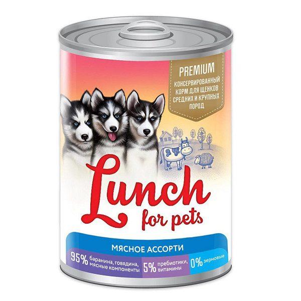 Купить Корм для собак Lunch for pets Мясное ассорти для щенков , кусочки в желе (крышка ключ), 400 гр в Казани