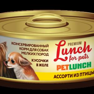Купить Корм для собак Lunch for pets Ассорти из птицы, кусочки в желе (крышка ключ), 100 гр в Казани
